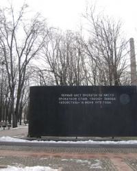 """Мемориальные стелы первым слиткам, слябам и листам комбината """"Азовсталь"""""""