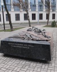 Мемориал голодомору 1932-1933гг. и политических репрессий в г.Мариуполе