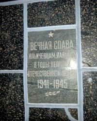 Памятный знак работникам комбината им.Ильича павшим в годы ВОВ