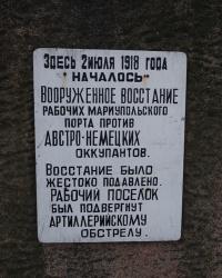 Памятный знак о восстании портовых рабочих против австро-немецких войск в 1918 году в Мариуполе