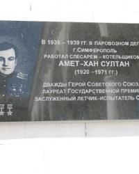 Мемориальная табличка Амет-хану Султану на ж/д вокзале в Симферополе