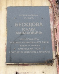 Меморіальна дошка на честь Бесєдова И.М. у Дніпродзержинську