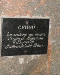 Памятный знак в сквере, заложенном в честь 55-летия Победы в Великой Отечественной войне