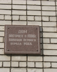 Первый дом МЖК. Днепродзержинск, как все начиналось