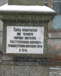 Памятник мирным жителям г.Днепродзержинск