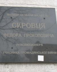 Анотационная доска на улице Ф.П.Сыровца в гДнепродзержинске.