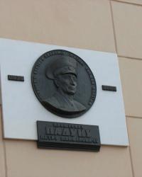 Мемориальная доска первому ректору Академии таможенной службы Украины П.П.Падуну