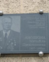 Аннотационная доска на пр. М.П.Аношкина в г.Днепродзержинске