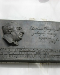 Мемориальная доска А.Былинова (А.Й.Бейлинова) в Днепропетровске