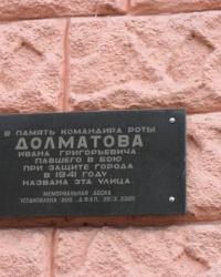 Мемориальная доска И.Г.Долматову на одноименной улице в Днепродзержинске