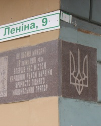 Мемориальная доска в честь поднятия национального флага в Днепропретровске