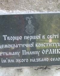 Меморіальна дошка на честь Пилипа Орлика у селищі Орлик Кобеляцького району Полтавської області