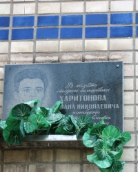 Мемориальная доска И.Н.Харитонову на здании школы №26 в Днепродзержинске