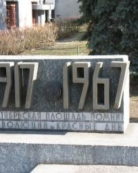 Мемориальный комплекс на Октябрьской (Соборной) площади в Днепропетровске