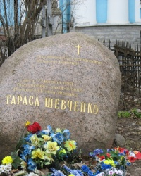 Первая могила Т.Г.Шевченко на Смоленском кладбище в Санкт-Петербурге