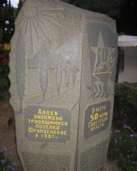 Аллея в честь 50-ти летия советской власти в пгт. Партенит