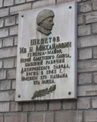 Мемориальная доска И.М.Шепетову на одноименной улице в Днепродзержинске
