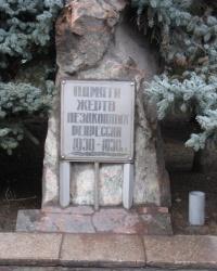 Памятный знак жертвам незаконных репрессий 1930-1950г.г.