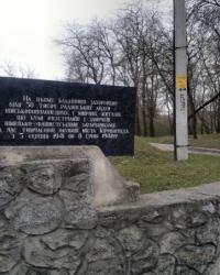 Мемориалы Кировограда: Кладбище жертв оккупации