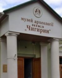 Музей археологии среднего приднепровья в Чигирине