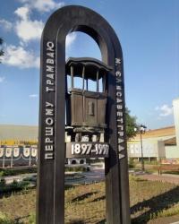 Памятные знаки Кировограда: Первому трамваю Елисаветграда