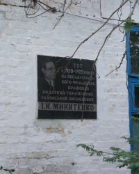 ЖЗЛ: Микитенко Иван Кондратьевич