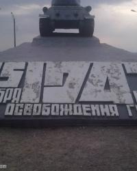 """День освобождения города № """"2"""""""