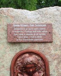 Камень Любви