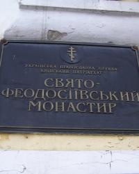 Свято-Феодосиевский монастырь
