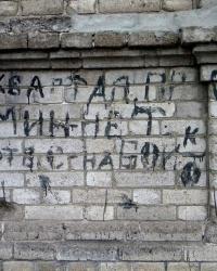 «Проверено, мин нет!» г. Днепропетровск, пер.Альпийский, 2