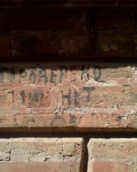 «Проверено, мин нет!» г.Днепропетровск,  ул.Баррикадная, 11