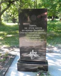 """Место расстрелов военнопленных концлагеря """"Днепропетровская яма"""", врачей и душевнобольных"""