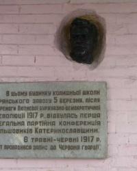 Мемориальные доски на здании СШ № 36 г. Днепропетровск