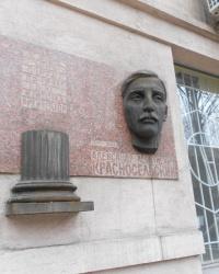 Мемориальная доска Красносельскому А.Л. в Днепропетровске