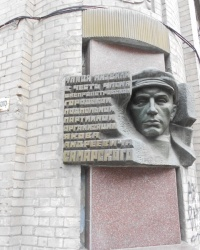Мемориальная доска Якову Самарскому на одноименной улице в г. Днепропетровск