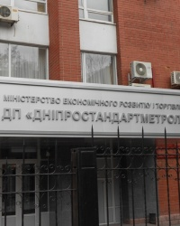 Екатеринославская поверочная палата мер и весов (Днепростандартметрология).