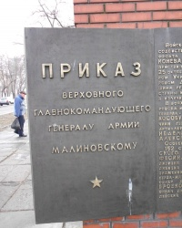 Памятный приказ об освобождении Днепропетровска и Днепродзержинска в октябре 1943 года.