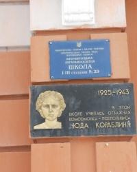Мемориальная доска Люде Кораблиной на стенах школы № 29