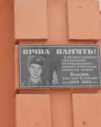 Мемориальная доска памяти воина-интернационалиста Александра Власюка