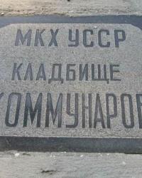 Кладбище Коммунаров. Тайник