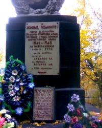 Капитан, лейтенант и 370 неизвестных...Братская могила в Первухинке
