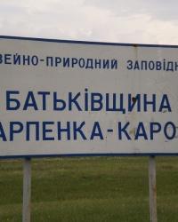 Заповедник на родине Ивана Карпенко-Карого