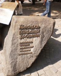 Памятник Никифору Эпифанию Дровняку