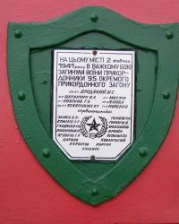 Памятник воинам 95-го погранотряда