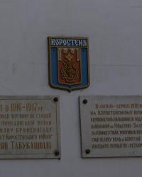 Мемориальные доски на железнодорожном вокзале в г. Коростень