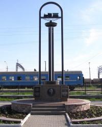 Памятник в честь железнодорожников в г. Коростень