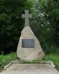 Памятный крест в г. Новоград-Волынский
