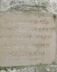 Место базирования партизанских отрядов под командованием М. И. Шукаева