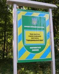 Городницкий парк в пгт Городница