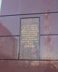 Мемориальная доска на месте формирования 694го стрелкового полка 383й шахтерской дивизии
